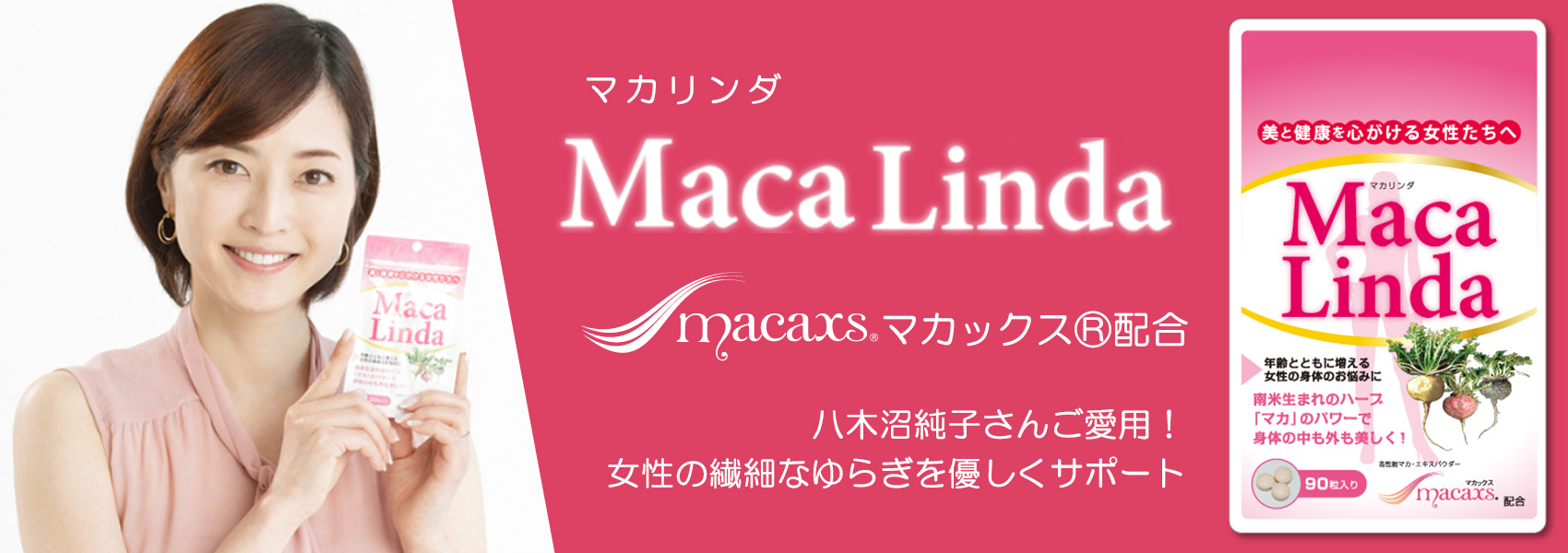 「MacaLinda(マカリンダ)」はフィギュアスケート解説でもおなじみ八木沼純子さんご愛用!マカの力でホルモンバランスの乱れや年齢の変化による女性の繊細な揺らぎを優しくサポートします!