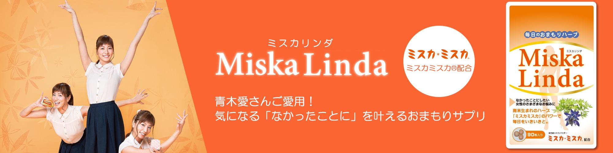 「MiskaLinda(ミスカリンダ)」は旅サラダなどテレビで活躍中の青木愛さんご愛用!腸内環境改善・便秘解消で食べ過ぎや紫外線・乾燥による肌荒れを「なかったことに」を叶えるおまもりサプリ