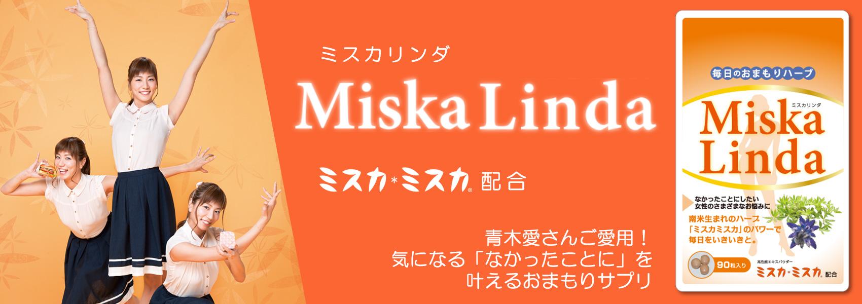 「MiskaLinda(ミスカリンダ)」は旅サラダなどテレビで活躍中の青木愛さんご愛用!腸内環境改善・便秘解消で食べ過ぎ紫外線・乾燥による肌荒れを「なかったことに」を叶えるおまもりサプリ