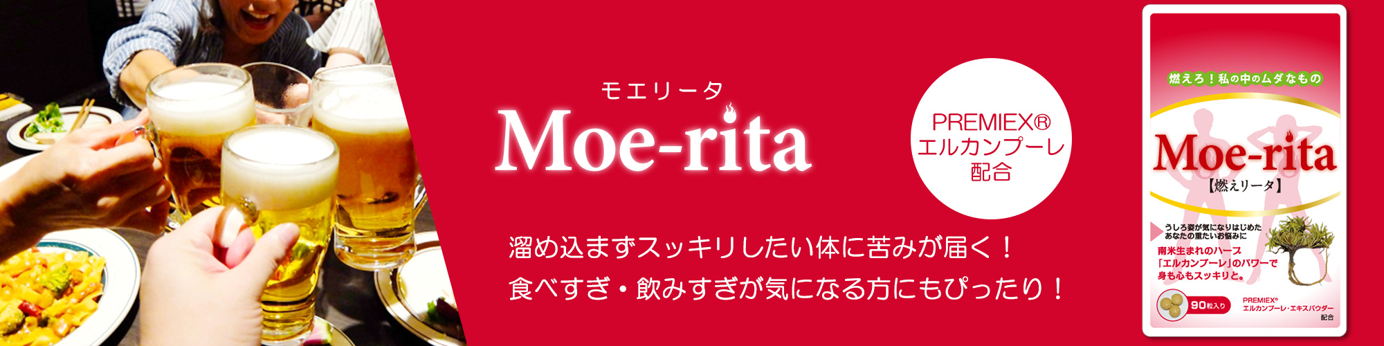 「Moe-rita(燃えリータ)」はコレステロールや中性脂肪・血糖値といったメタボリックシンドロームや生活習慣病予防をサポートするサプリメント