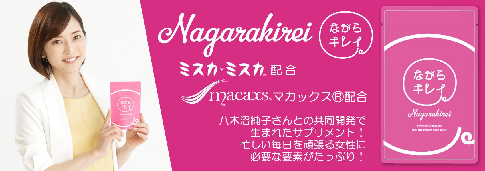 「ながらキレイ」はフィギュアスケート解説でもおなじみ八木沼純子さんとの共同開発で生まれたサプリメント。忙しい毎日を頑張る女性に必要な栄養素がたっぷり!