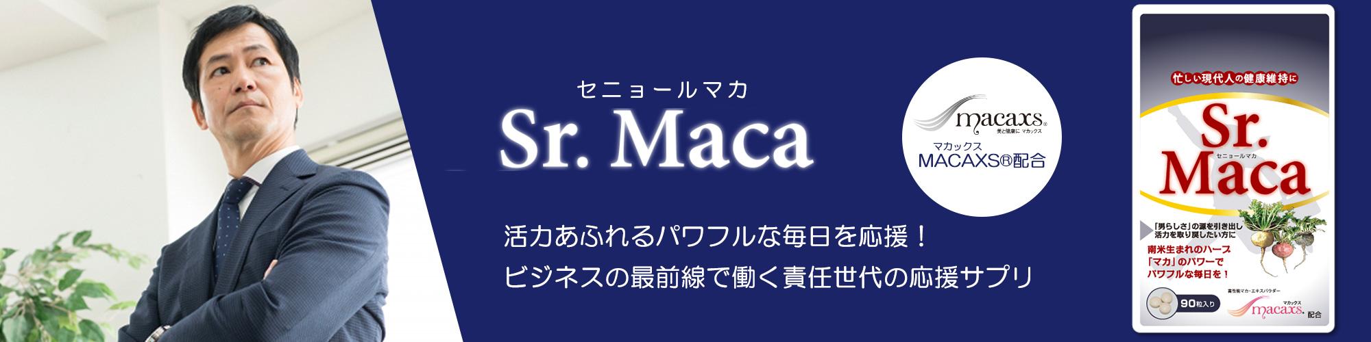 「Sr.Maca(セニョールマカ)」は活力あふれるパワフルな毎日を応援するサプリメント。いつまでも元気で若々しくありたい方におすすめです。