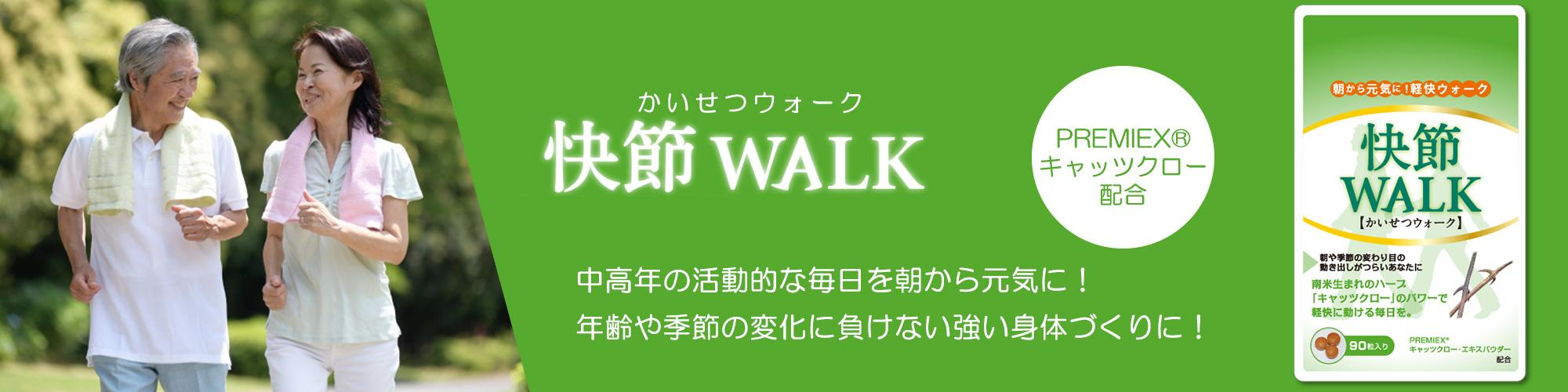 「快節WALK(かいせつウォーク)」はウイルスやアレルギーに負けない免疫力を高め、血圧・糖尿、ロコモティブシンドローム対策をサポートするサプリメント