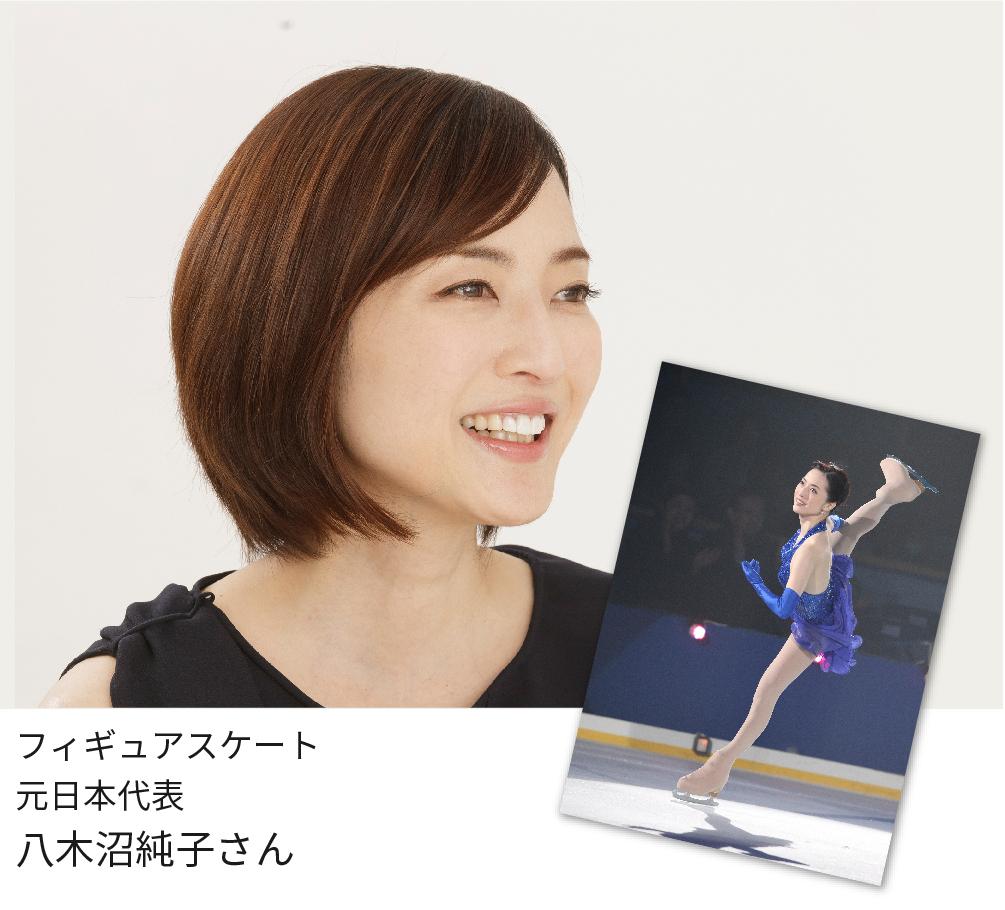 フィギュアスケート解説でもおなじみ、元フィギュアスケートオリンピック代表・プリンスアイスワールド広報大使 八木沼純子さん