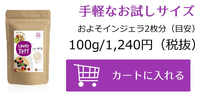 公式オンラインショップで購入する