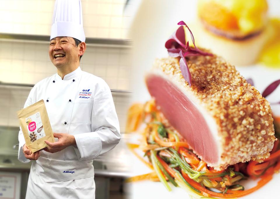 2017年よりANA国際線のビジネス・ファーストクラスの機内食で採用中!ANA総料理長・清水シェフが語るラブリーテフフレークの魅力と思いとは